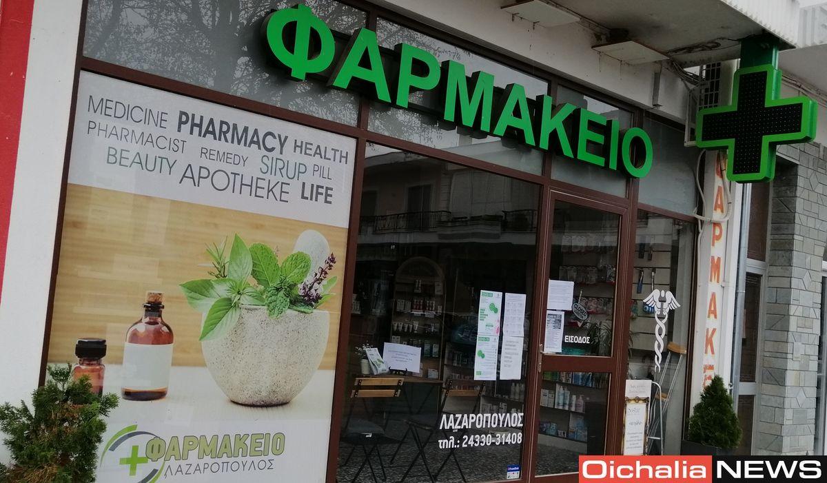 Νέο ωράριο λειτουργίας Φαρμακείων από αύριο στην Οιχαλία