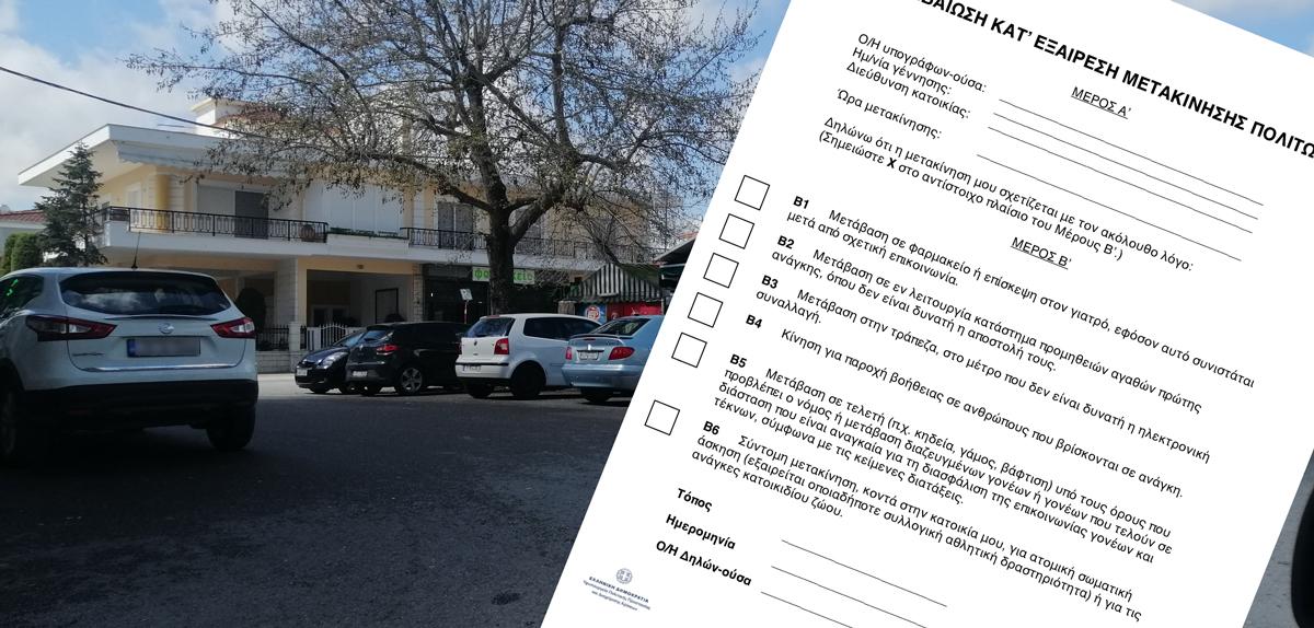Τα πρώτα πρόστιμα στην Οιχαλία για παράβαση του μέτρου απαγόρευσης κυκλοφορίας
