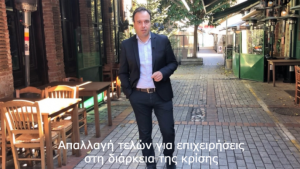 Βίντεο: Μήνυμα στήριξης όλων των τοπικών επιχειρήσεων από τον Δημήτρη Παπαστεργίου