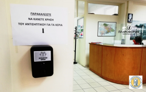 Κορωνοϊός: Μέτρα προστασίας για πολίτες και υπαλλήλους από τον Δήμο Τρικκαίων