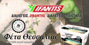 Η εταιρία «Φέτα Θεσσαλίας Υφαντής» ζητά οδηγούς με επαγγελματικό δίπλωμα