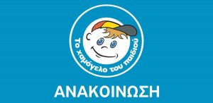 Κορονοϊός: Το «Χαμόγελο του Παιδιού» στην πρώτη γραμμή