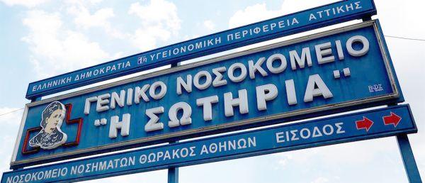 Κορονοϊός: Κατέληξαν δύο ασθενείς στο Σωτηρία- Στους 19 οι νεκροί