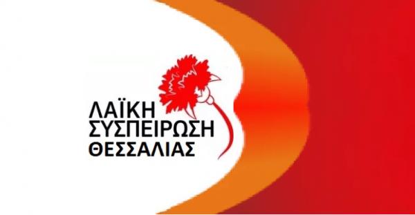 Τεράστιες οι ευθύνες περιφέρειας, κυβέρνησης και δήμου, για την εξάπλωση του κορονοιού στους Ρομά της Ν. Σμύρνης Λάρισας