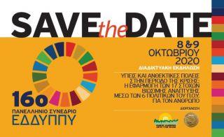 Με δυναμική παρουσία ο Δήμος Φαρκαδόνας στο 16ο Πανελλήνιο συνέδριο για τις «Υγιείς Πόλεις»